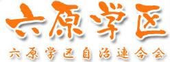 六原学区自治連合会