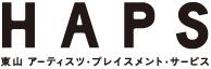 東山 アーティスツ・プレイスメント・サービス(HAPS)