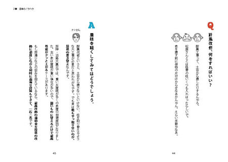 dcfb9e9f68a86 右ページの六原家の会話は、ひとまずわれわれが書いてみたものの、2人ともあずまえびすなため、かなりトンチンカンな京ことばになっていたらしく、会議で盛大に  ...